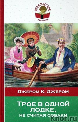"""Джером К. Джером """"Трое в одной лодке, не считая собаки"""" Серия """"Внеклассное чтение"""""""