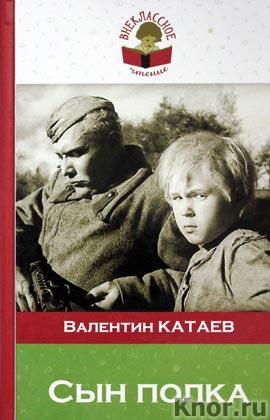 """Валентин Катаев """"Сын полка"""" Серия """"Внеклассное чтение"""""""