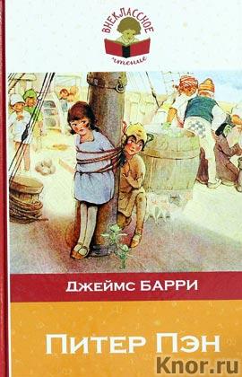 "Джеймс Барри ""Питер Пэн"" Серия ""Внеклассное чтение"""