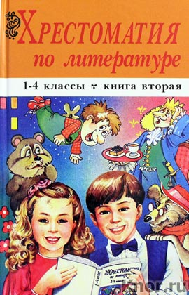 """Составитель В.В. Безбожный """"Хрестоматия по литературе 1-4 классы. Книга 2"""""""