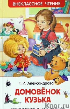 """Татьяна Александрова """"Домовенок Кузька"""" Серия """"Внеклассное чтение"""""""