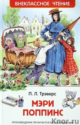 """Памела Трэверс """"Мэри Поппинс"""" Серия """"Внеклассное чтение"""""""