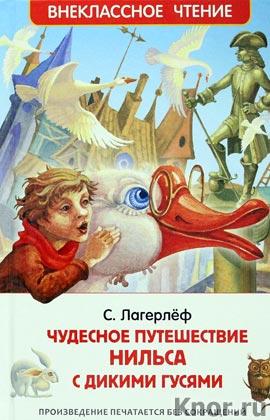 """Сельма Лагерлеф """"Чудесное путешествие Нильса"""" Серия """"Внеклассное чтение"""""""