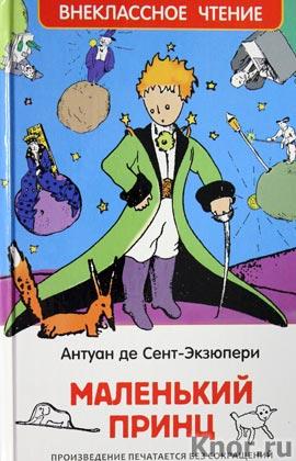 """Антуан Сент-Экзюпери """"Маленький принц"""" Серия """"Внеклассное чтение"""""""