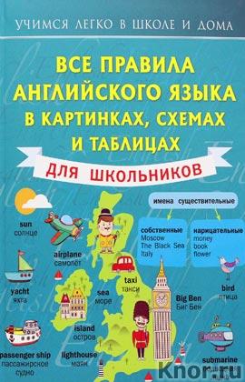 """С.А. Матвеев """"Все правила английского языка в картинках, схемах и таблицах для школьников"""" Серия """"Учимся легко в школе и дома"""""""