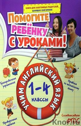 """И.В. Полещук """"Учим английский язык: 1-4 классы"""" Серия """"Помогите ребенку с уроками!"""""""