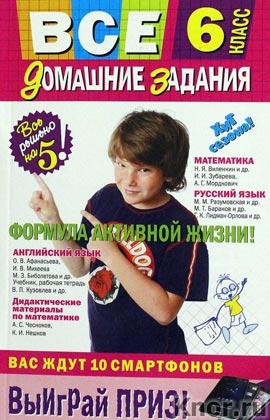 """Все домашние задания: 6 класс: решения, пояснения, рекомендации. Серия """"Все домашние задания"""" Pocket-book"""