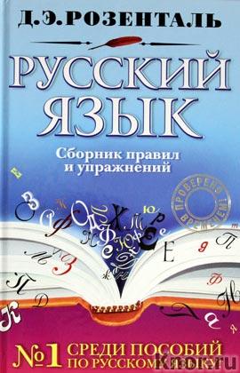 """Д.Э. Розенталь """"Русский язык. Сборник правил и упражнений"""""""