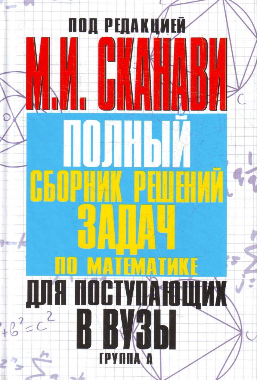 """М.И. Сканави """"Полный сборник решений задач для поступающих в вузы. Группа А"""""""