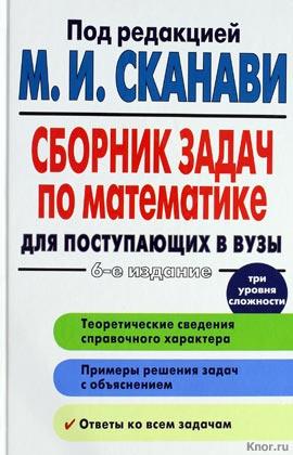 """М.И. Сканави """"Сборник задач по математике для поступающих в вузы"""" Серия """"Учебник, проверенный временем"""""""
