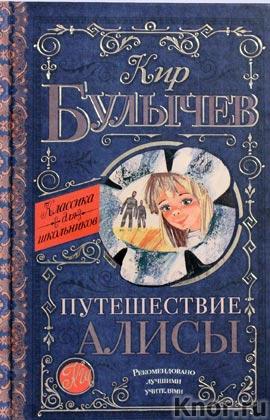 """Кир Булычев """"Путешествие Алисы"""" Серия """"Классика для школьников"""""""