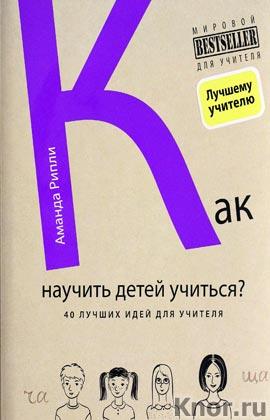 """Аманда Рипли """"Как научить детей учиться? 40 лучших идей для учителя (комплект)"""" Серия """"Мировой bestseller для учителя"""""""