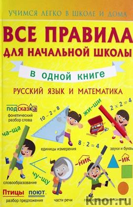 """А. Круглова """"Все правила для начальной школы в одной книге. Русский язык и математика"""" Серия """"Учимся легко в школе и дома"""""""