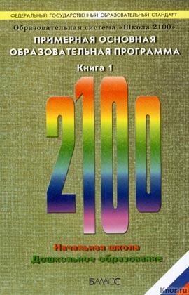 "��������� �������� ��������������� ���������. ��������� �����. ��������������� ������� ""����� 2100"". ����������� ��������������� ��������������� ��������. � 2-� ������"