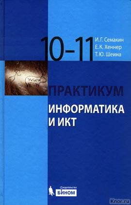 """И.Г. Семакин и др. """"Информатика и ИКТ. Практикум для 10-11 классов. Базовый уровень"""""""