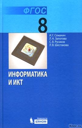 """И.Г. Семакин и др. """"Информатика и ИКТ. Учебник для 8 класса"""" (синий)"""