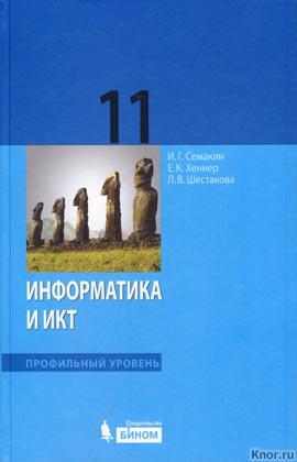 """И.Г. Семакин, Е.К. Хеннер, Л.В. Шестакова """"Информатика и ИКТ. Профильный уровень. Учебник для 11 класса"""""""