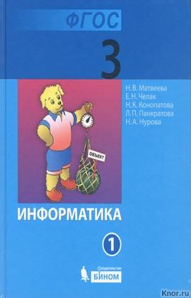 "Н.В. Матвеева и др. ""Информатика. Учебник для 3 класса"" 2 тома"