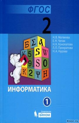 "Н.В. Матвеева и др. ""Информатика. Учебник для 2 класса"" 2 тома"
