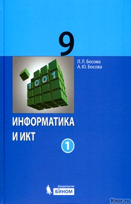 "Л.Л. Босова, А.Ю. Босова ""Информатика и ИКТ. Учебник для 9 класса в 2-х частях"" 2 книги"