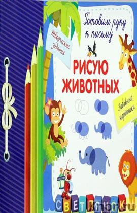 """Е.В. Смирнова """"Рисую животных"""" Серия """"Светлячок. Готовим руку к письму"""""""