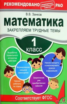 """В.В. Занков """"Математика. 1 класс. Закрепляем трудные темы"""" Серия """"В помощь младшему школьнику"""""""