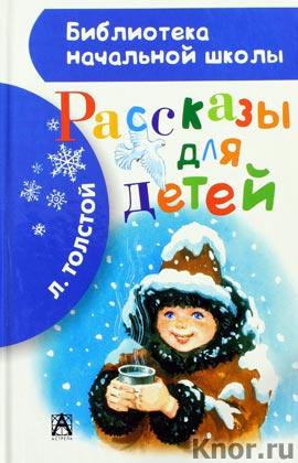"""Лев Толстой """"Рассказы для детей"""" Серия """"Библиотека начальной школы"""""""