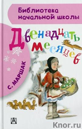 """Самуил Маршак """"Двенадцать месяцев"""" Серия """"Библиотека начальной школы"""""""