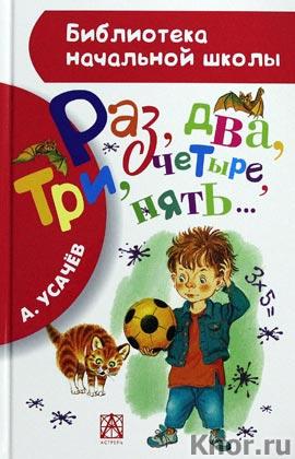 """Андрей Усачев """"Раз, два, три, четыре, пять..."""" Серия """"Библиотека начальной школы"""""""