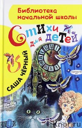"""Саша Черный """"Стихи для детей"""" Серия """"Библиотека начальной школы"""""""