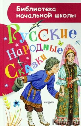 """Русские народные сказки. Серия """"Библиотека начальной школы"""""""