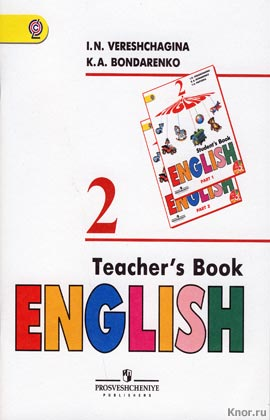 "�.�. ����������, �.�. ���������� ""Teacher`s Book English 2. ����� ��� �������. 2 �����. ������� ������� ��� ������������������� ����������� � ���� � ����������� ��������� ����������� �����"""