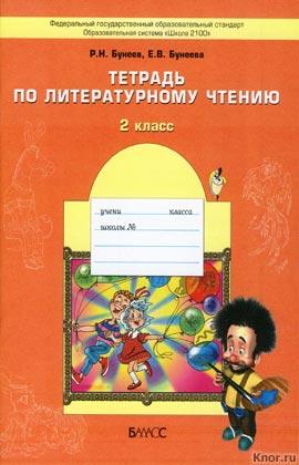 """P.H. Бунеев, Е.В. Бунеева """"Тетрадь по литературному чтению. 2-й класс"""""""
