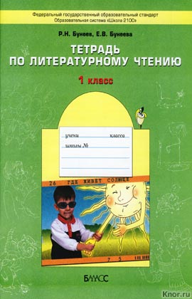 """Р.Н. Бунеев, Е.В. Бунеева """"Тетрадь по литературному чтению. 1 класс"""""""