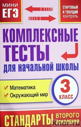 """М.А. Нянковский, М.А. Танько """"Комплексные тесты для начальной школы. Математика, окружающий мир (Стартовый и текущий контроль) 3 класс"""""""