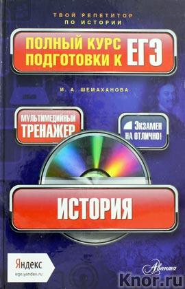 """И.А. Шемаханова """"История. Полный курс подготовки к ЕГЭ"""" + CD-диск"""