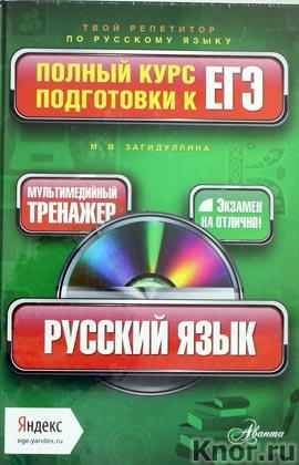 """М.В. Загидуллина """"Русский язык. Полный курс подготовки к ЕГЭ"""" + CD-диск"""