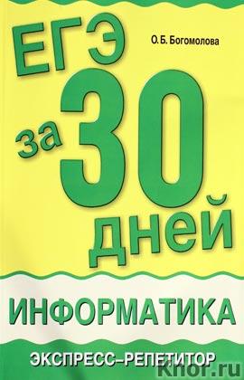"""О.Б. Богомолова """"ЕГЭ за 30 дней: Информатика. Экспресс-репетитор"""""""