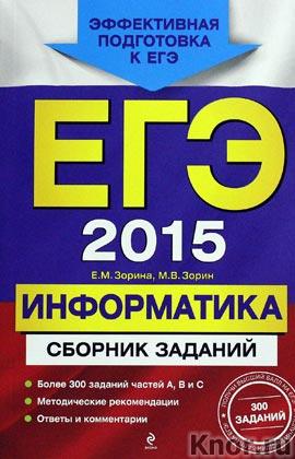 Егэ Информатика 2015 Зорина Зорин
