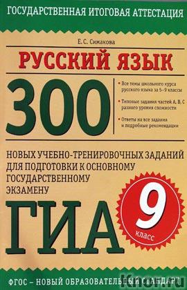 """Е.С. Симакова """"Русский язык. 300 новых учебно-тренировочных заданий для подготовки к основному государственному экзамену. 9 класс"""""""