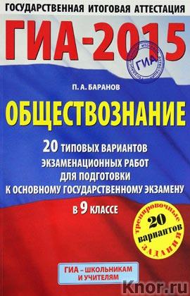 """П.А. Баранов """"ГИА-2015. Обществознание. 9 класс. 20 типовых вариантов экзаменационных работ"""""""