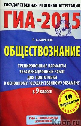 """П.А. Баранов """"ГИА-2015. Обществознание. Тренировочные варианты экзаменационных работ для подготовки к основному государственному экзамену в 9 классе"""""""