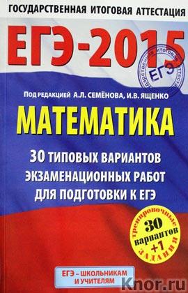 """И.В. Ященко, А.В. Семенов """"ЕГЭ-2015. Математика. 30+1 типовых вариантов экзаменационных работ для подготовки к ЕГЭ"""""""