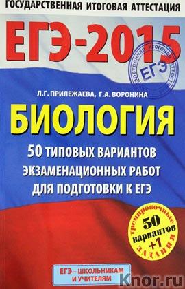"""Л.Г. Прилежаева, Г.А. Воронина """"ЕГЭ-2015. Биология. 50+1 типовых вариантов экзаменационных работ для подготовки к ЕГЭ. 11 класс"""""""