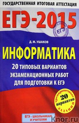 """Д.М. Ушаков """"ЕГЭ-2015. Информатика. 20 типовых вариантов экзаменационных работ для подготовки к ЕГЭ"""""""