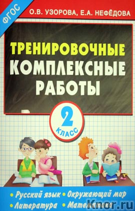 """О.В. Узорова, Е.А. Нефедова """"Тренировочные комплексные работы в начальной школе. 2 класс"""""""