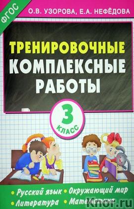 """О.В. Узорова, Е.А. Нефедова """"Тренировочные комплексные работы в начальной школе. 3 класс"""""""