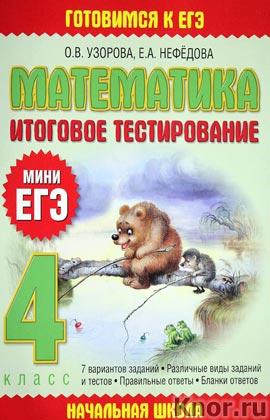 "О.В. Узорова, Е.А. Нефедова ""Математика. Итоговое тестирование. 4 класс"""
