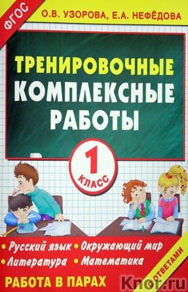 """О.В. Узорова, Е.А. Нефедова """"Тренировочные комплексные работы в начальной школе. 1 класс"""""""