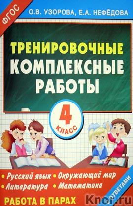 """О.В. Узорова, Е.А. Нефедова """"Тренировочные комплексные работы в начальной школе. 4 класс"""""""